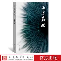 官方正版白雪乌鸦迟子建著1910哈尔滨鼠疫传染封城历史创作长篇小说人民文学出版社
