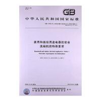 家用和类似用途电器的安全 洗碗机的特殊要求GB 4706.25-2008