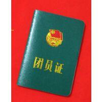 团员证中国共产主义青年团团员证仿皮磨砂款绿色封面烫金工艺老款团员证56页人造皮革团员证