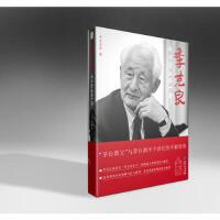季克良我与茅台五十年季克良茅台教父半个世纪的茅台时光守护着中华的酒文化畅销书成功励志企业管理书籍市场营销
