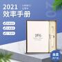 2020年日程本365天时间管理计划表工作效率手册日历商务日记本大学生