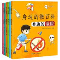 全6册身边的微科普百科全书彩图注音版 一二三年级小学生课外书 儿童百科植物动物全书 幼儿十万个为什么 青少年儿童读物书籍