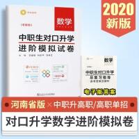 2020新版 河南省中职生对口升学复习资料数学进阶模拟试卷 中职对口升学2020 中专生对口升学高考 河南对口高职单招