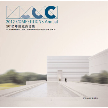2012年度竞赛合集