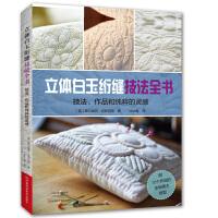 立体白玉绗缝技法全书