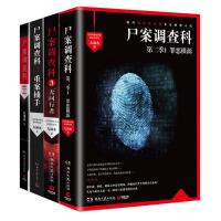 尸案调查科(1-4)全4册    九滴水    媲美法医秦明系列