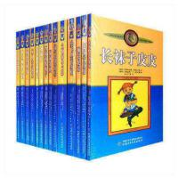 林格伦儿童文学作品集全套12册 长袜子皮皮 淘气包埃米尔 狮心兄弟 姐妹花 美绘版 林格伦作品选集