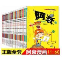 阿衰漫画全集11-60册:11-20-21-30-31-40-41-50--51-58-59-60共50册 搞笑儿童书