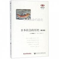 日本社会的历史(修订版)/阅读日本书系