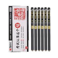 晨光孔庙祈福中性笔考试专用0.5mm必备黑色碳素水性笔学生用12支