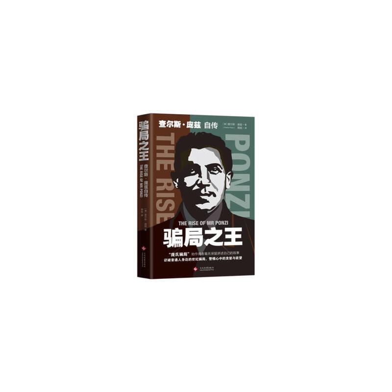 骗局之王 : 查尔斯·庞兹自传 了解经典金融骗局、洞悉人性弱点  警惕心中的贪婪与欲望