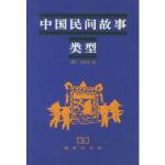 中国民间故事类型(德)艾伯华,王燕生,周祖生9787100027106商务印书馆