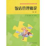饭店管理概论(第二版) 初晓恒,章平,何军杰 上海财经大学出版社 9787564208714