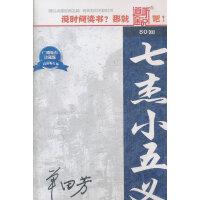 广播电台珍藏版:七杰小五义(80回)(3MP3)