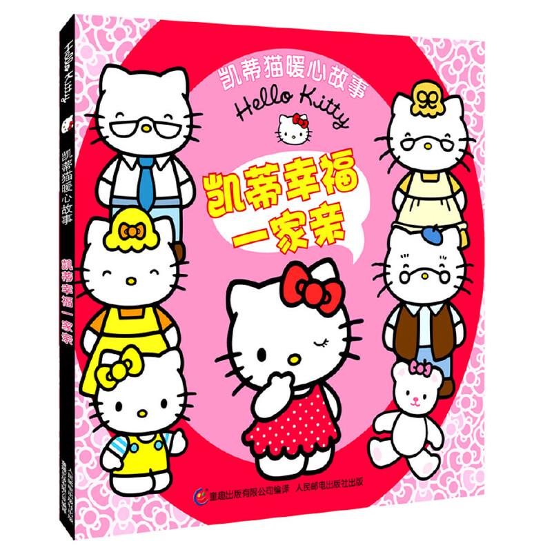 凯蒂猫暖心故事——凯蒂幸福一家亲 全球畅销女孩品牌,来自欧洲的凯蒂猫爱的绘本,全世界首套Hello Kitty手绘故事