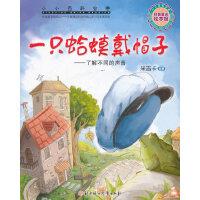北方妇女儿童出版社 小小百科宝典 一只蛤蟆戴帽子
