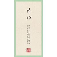国学经典・田英章田雪松硬笔楷书描临本・诗经