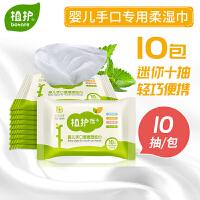 婴儿手口湿巾纸便捷迷你装 随身装旅行装10抽*10包幼儿a237
