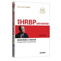 解密HRBP发展与体系构建 徐升华 9787516410394