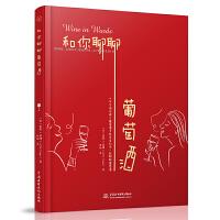 和你聊聊葡萄酒 饮食文化书籍 中国水利水电出版社 时尚生活 烹饪美食 季节性紊乱 开拓者俱乐部 关于年份的真葡萄酒专柜