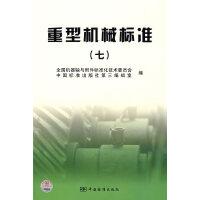 TC-重型机械标准 七 专著 全国机器轴与附件标准化技术技术委员会,中国标准 中国标准出版社 978750664877
