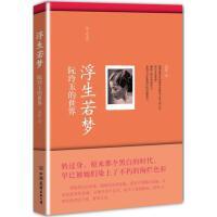【二手旧书9成新】浮生若梦:阮玲玉的世界 鸿影著 创美工厂 出品 中国友谊出版公