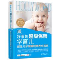跟好莱坞超级保姆学育儿 新生儿护理睡眠喂养全搞定