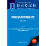 慈善蓝皮书:中国慈善发展报告(2019)