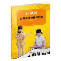 口风琴合奏训练与曲目创编