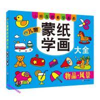 河马文化 儿童蒙纸学画大全 物品风景 儿童美术教育研发组