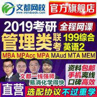 文都网校2019年考研管理类联考综合MBA/MPA/MPAcc联考与经济类联考管理学综合199+英语二 全程无忧班 m