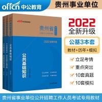中公教育2020贵州省事业单位考试用书专用教材 公共基础知识(教材+历年真题汇编详解+全真模拟预测试卷) 3本套