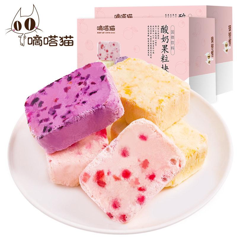 【年味狂欢 爆品直降】嘀嗒猫酸奶果粒块x6盒冻干草莓蓝莓黄桃干零食酸奶疙瘩块