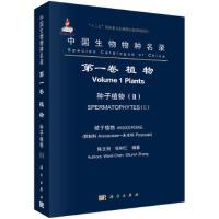 中国生物物种名录:第一卷:Ⅱ:植物:种子植物:被子植物(棕榈科―禾本科) 陈文俐,张树仁 9787030564214睿