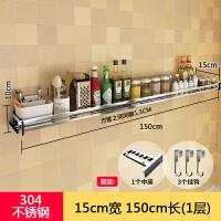 厨房置物架调味料壁挂墙上 304不锈钢多层功能用品免打孔收纳架子 打孔款15*150cm长 送1个中座