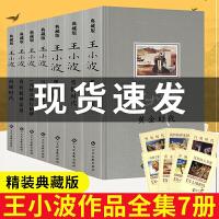 王小波全集  白银时代 你为什么活着 黑铁时代 沉默的大多数 黄金时代 青铜时代 中国人的尊严