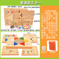 跳棋飞行棋五子棋象棋桌面游戏多功能棋类儿童木制玩具