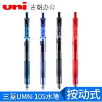 三菱进口UMN-105按动中性笔0.5mm办公签字笔考试水笔 3支包邮
