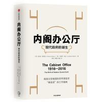 """内阁办公厅 英国文官制度的百年演变史,""""事务官""""的工作指南"""