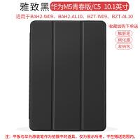 【升级款】华为平板电脑M5青春版M6保护套8.4 10.8英寸C5皮套M5 10.1英寸全包边防摔硅 【华为M5青春版