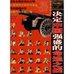 决定中国强盛的命运之战 禾三千 北方文艺出版社 9787531720843