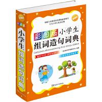 彩图版小学生组词造句词典(32开)