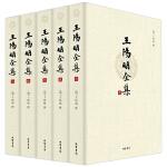 王阳明全集(全五册)
