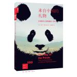 新知文库100・来自中国的礼物:大熊猫与人类相遇的100年