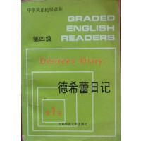 豆腐与威士忌:日本的过去、未来及其他 (日)野岛刚 9787532772278 上海译文出版社