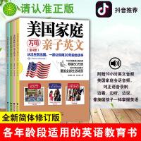 请认准正版 2018新版 美国家庭万用亲子英文 简体(全4册)【附送美音MP3】从出生到出国一部让你用20年的英语会话书 8000句生活英语亚洲英语早教神书
