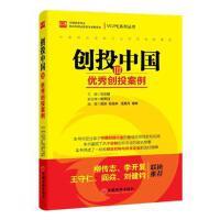 (VC/PE系列丛书)创投中国Ⅲ 创投案例 中国投资协会股权和创业投资专业委员会 9787513633604 中国经济