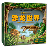 立体恐龙书籍3d恐龙立体书百科恐龙书籍3-6岁趣味科普立体书恐龙书恐龙星球大探秘恐龙世界书儿童书3d翻翻书幼儿童立体趣