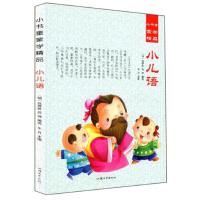 小儿语/小书童蒙学精品 [明] 吕得胜,吕坤,牛月 9787565825651