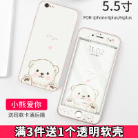 苹果6s钢化膜全屏女可爱卡通6splus手机膜6p全包边i6s六6plus彩膜前后iphone6全身